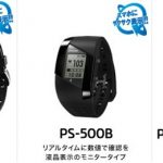 エプソンのPULSENSE PS-600Bを購入