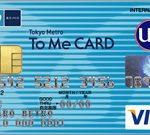 PASMO用に東京メトロ To Me CARD申し込んだ