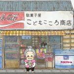 西松屋に続き浦和美園に駄菓子屋ができる!