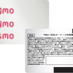 PASMOの定期券をクレジットカード支払いで更新